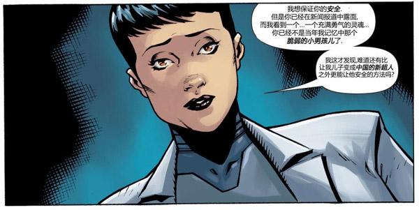 中国超人孔克南