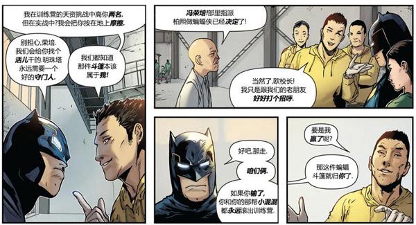 中国蝙蝠侠王柏熙