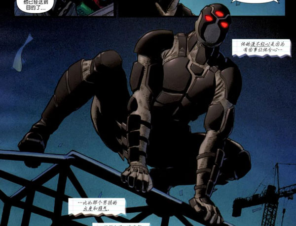 蝙蝠侠局内人战衣