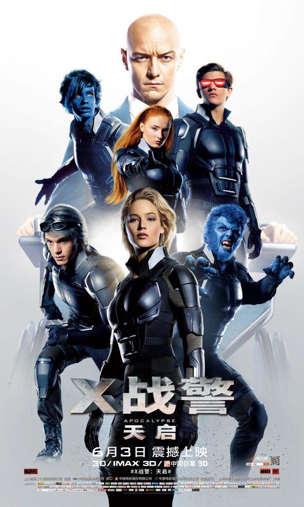 《X战警:天启》2016.06.03