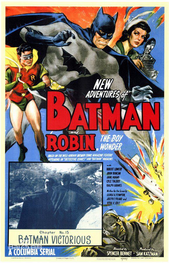 《蝙蝠侠和罗宾》1949