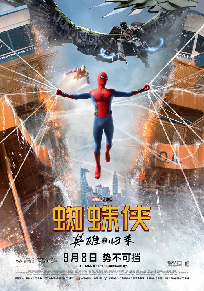 《蜘蛛侠:英雄归来》2017.09.08
