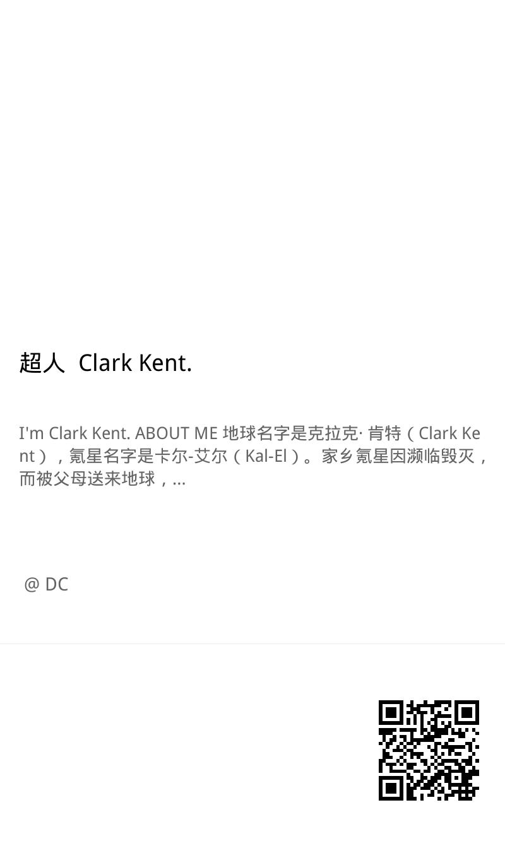 超人  Clark Kent.