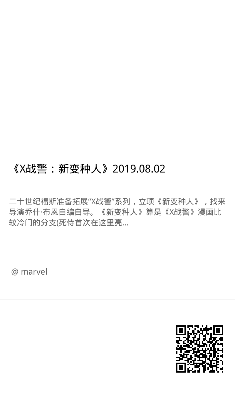 《X战警:新变种人》2019.08.02