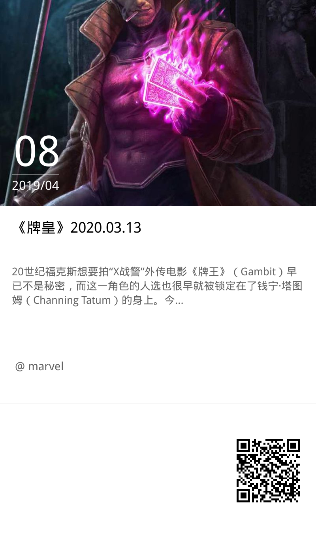 《牌皇》2020.03.13