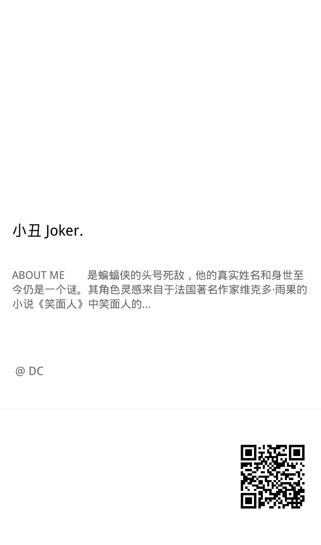 小丑 Joker.