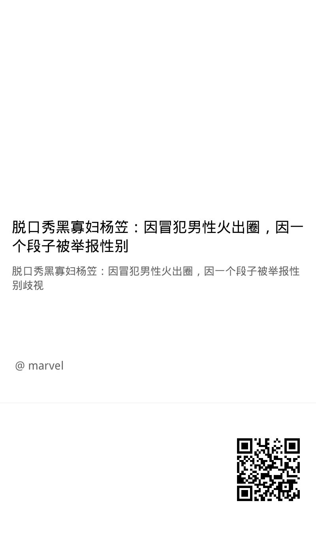 脱口秀黑寡妇杨笠:因冒犯男性火出圈,因一个段子被举报性别歧视