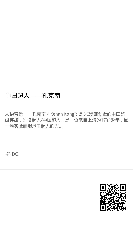 中国超人——孔克南